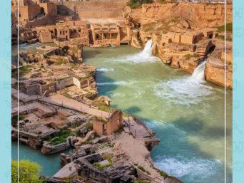 تور خوزستان - شوش - شوشتر - نوروز 1400